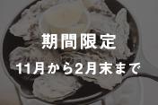 北海道 佐呂間カキのオーブン焼き