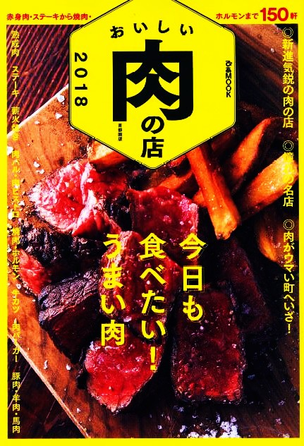 美味しい肉の店③