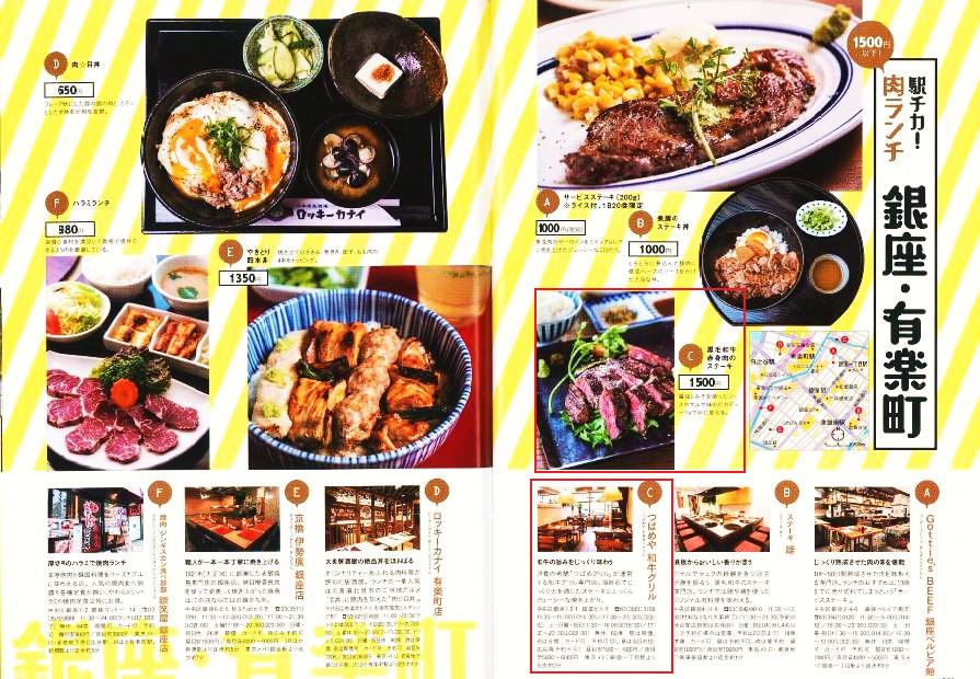 美味しい肉の店紹介