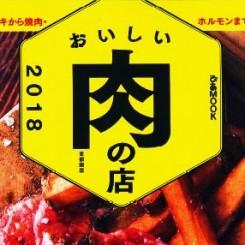 美味しい肉の店2