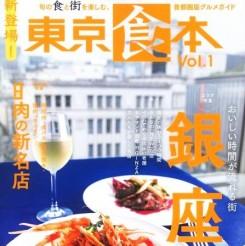 銀座食本 - コピー